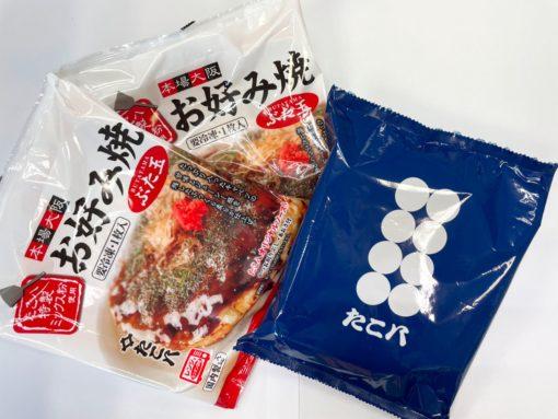 【お得】冷凍たこ焼き(6個入)×1パック&冷凍お好み焼き(豚玉)×2枚
